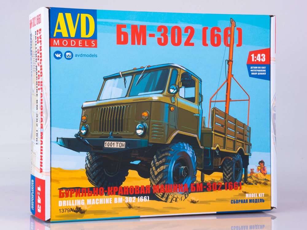 GAZ-66 vrtací stroj - model AVD KIT 1:43 AVD