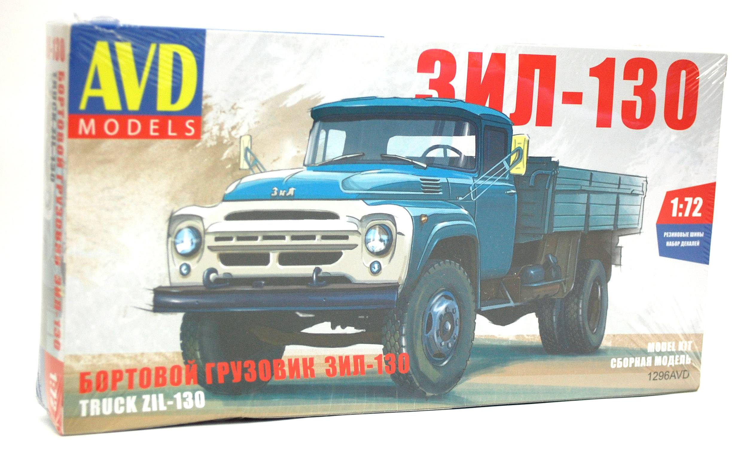 Zil-130 - model AVD KIT 1:72