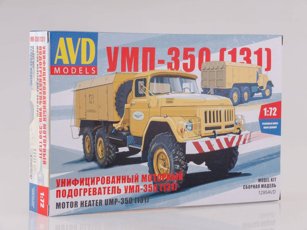 UMP-350 MOTOR HEATER (Zil-131) - model AVD KIT